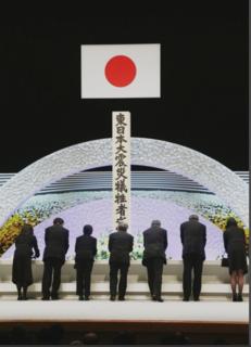 東日本大震災追悼式.PNG